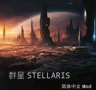 Cloud Wu's Chinese Localisation Mod for Stellaris