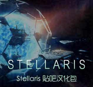 Chinese Localization Mod by tieba Mod for Stellaris