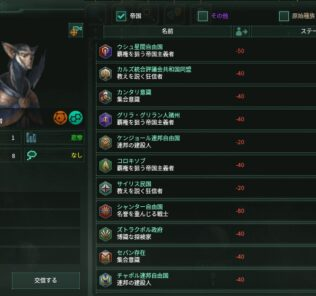 E'S Japanese Empire Names Mod [Jp] Mod for Stellaris