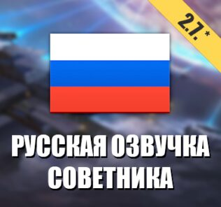 Russian Voice Advisor ( Русский Советник ) Mod for Stellaris